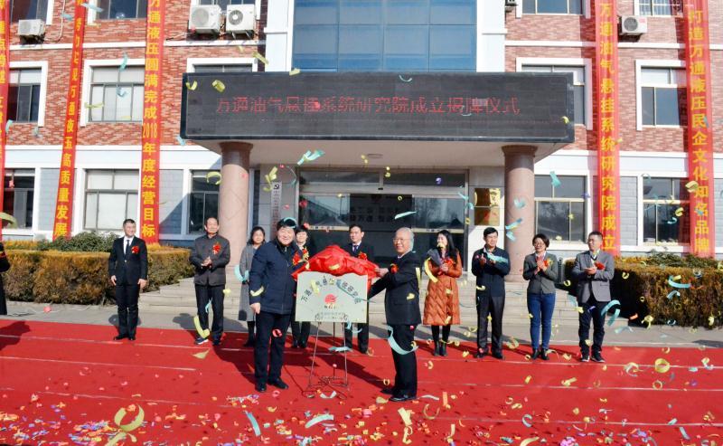祝贺公司德赢亚洲悬架系统研究院成立